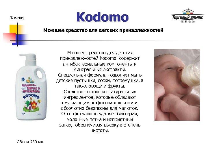Таиланд Kodomo Моющее средство для детских принадлежностей Kodomo содержит антибактериальные компоненты и минеральные экстракты.