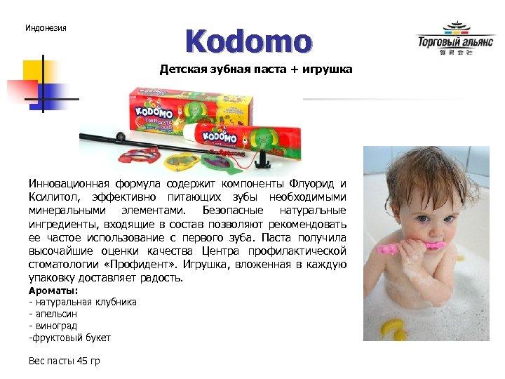 Индонезия Kodomo Детская зубная паста + игрушка Инновационная формула содержит компоненты Флуорид и Ксилитол,