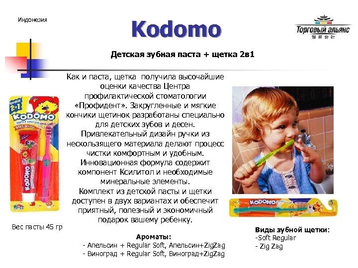 Индонезия Kodomo Детская зубная паста + щетка 2 в 1 Вес пасты 45 гр