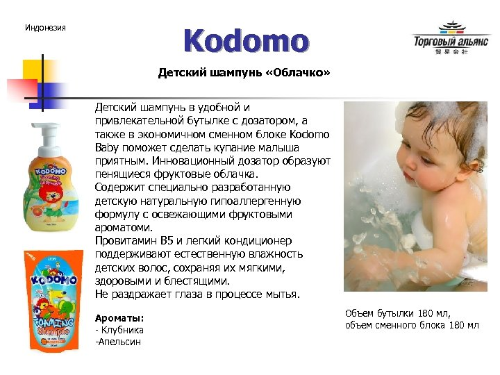 Kodomo Индонезия Детский шампунь «Облачко» Детский шампунь в удобной и привлекательной бутылке с дозатором,
