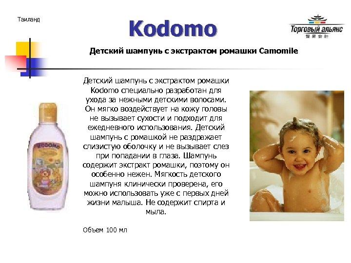 Kodomo Таиланд Детский шампунь с экстрактом ромашки Camomile Детский шампунь с экстрактом ромашки Kodomo