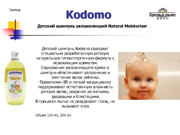 Таиланд Kodomo Детский шампунь увлажняющий Natural Moisturizer Детский шампунь Kodomo содержит специально разработанную детскую