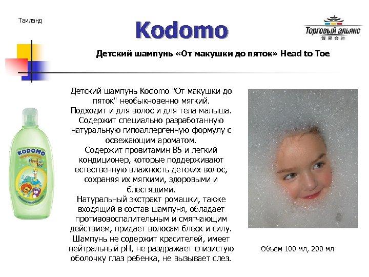 Таиланд Kodomo Детский шампунь «От макушки до пяток» Head to Toe Детский шампунь Kodomo