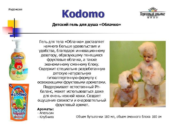 Kodomo Индонезия Детский гель для душа «Облачко» Гель для тела «Облачко» доставляет намного больше