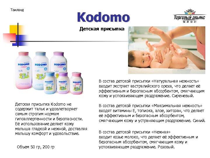 Таиланд Kodomo Детская присыпка В состав детской присыпки «Натуральная нежность» входит экстракт австралийского ореха,