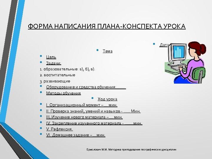 ФОРМА НАПИСАНИЯ ПЛАНА-КОНСПЕКТА УРОКА • • Дата Тема Цель Задачи: 1. образовательные: а), б),