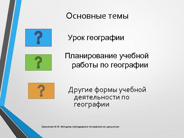 Основные темы Урок географии Планирование учебной работы по географии Другие формы учебной деятельности по