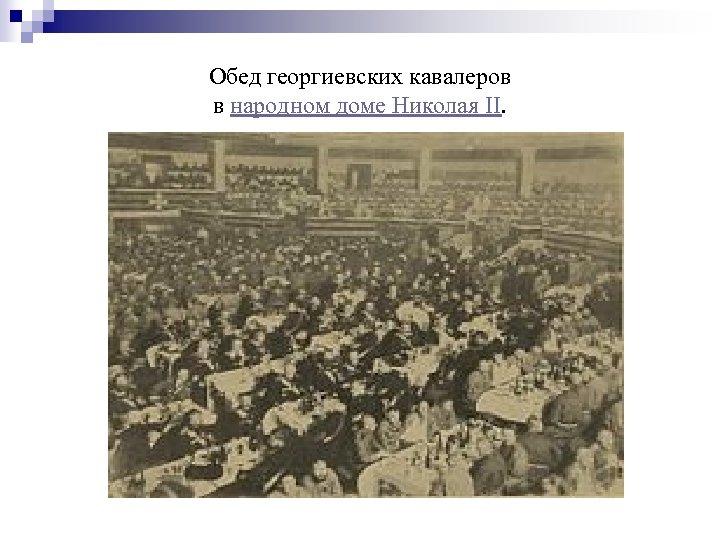 Обед георгиевских кавалеров в народном доме Николая II.