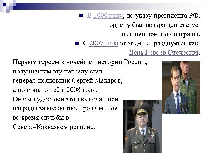 В 2000 году, по указу президента РФ, ордену был возвращен статус высшей военной награды.