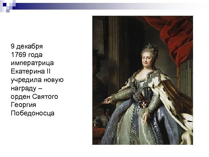 9 декабря 1769 года императрица Екатерина II учредила новую награду – орден Святого Георгия