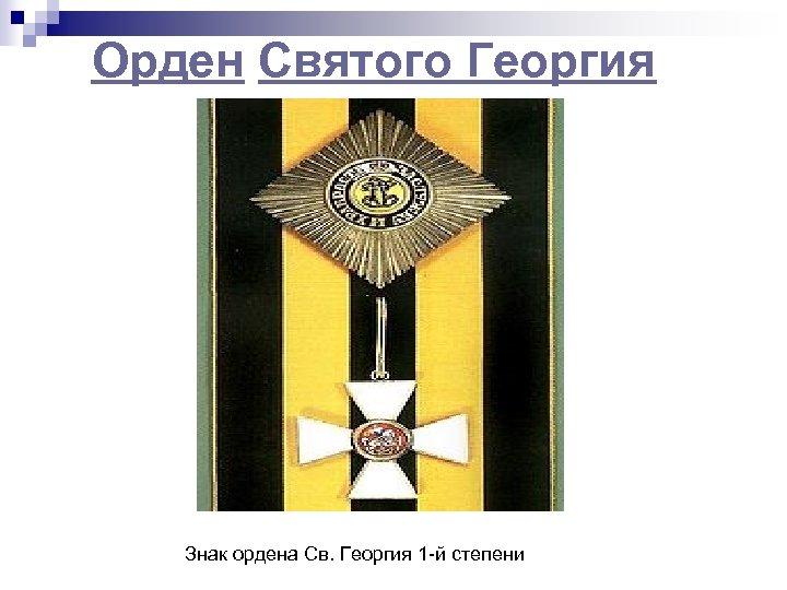 Орден Святого Георгия Знак ордена Св. Георгия 1 -й степени