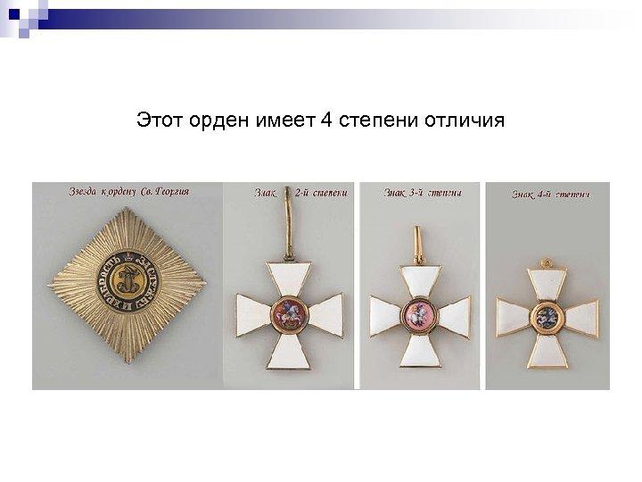 Этот орден имеет 4 степени отличия