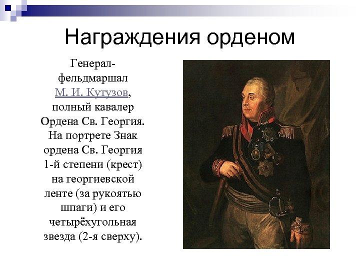 Награждения орденом Генералфельдмаршал М. И. Кутузов, полный кавалер Ордена Св. Георгия. На портрете Знак