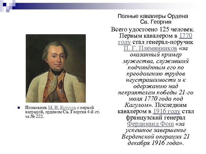 Полные кавалеры Ордена Св. Георгия n Полковник М. И. Кутузов с первой наградой,