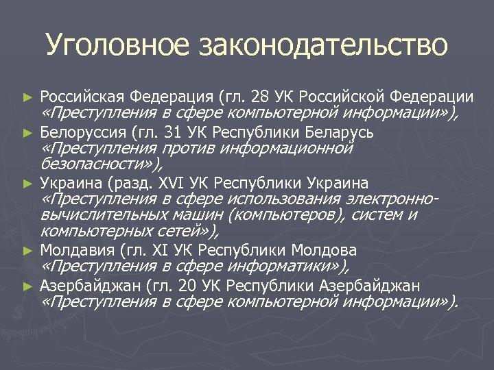 Уголовное законодательство ► Российская Федерация (гл. 28 УК Российской Федерации ► Белоруссия (гл. 31