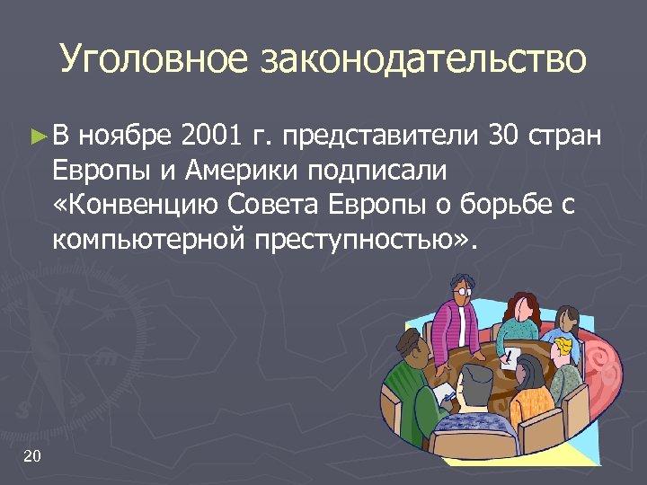Уголовное законодательство ► В ноябре 2001 г. представители 30 стран Европы и Америки подписали