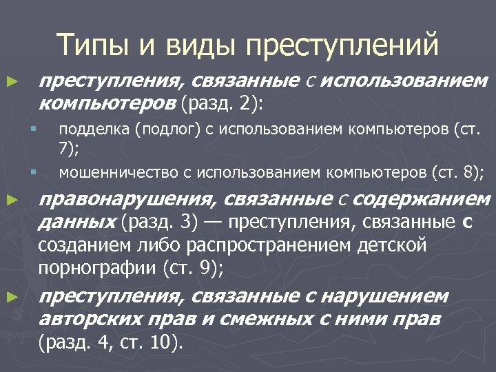 Типы и виды преступлений ► преступления, связанные с использованием компьютеров (разд. 2): § §