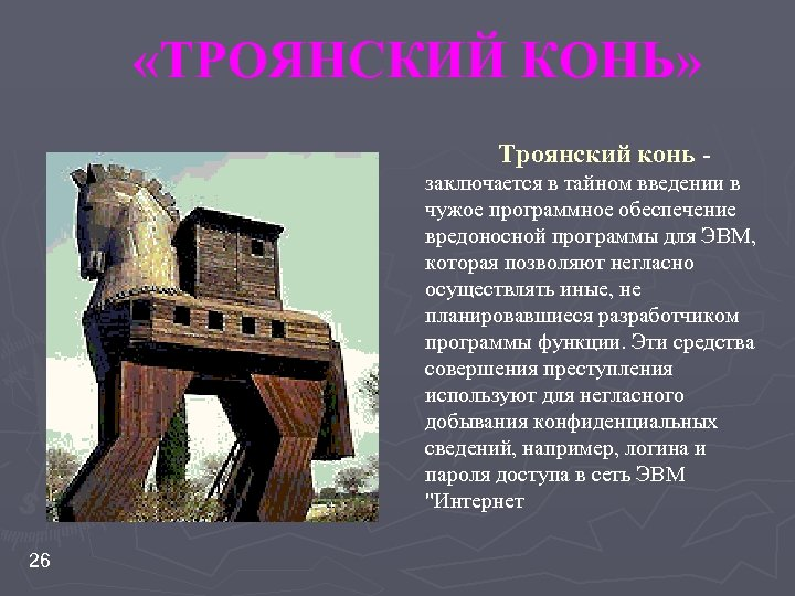 «ТРОЯНСКИЙ КОНЬ» Троянский конь - заключается в тайном введении в чужое программное обеспечение