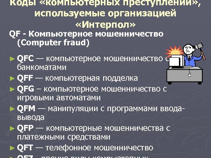 Коды «компьютерных преступлений» , используемые организацией «Интерпол» QF - Компьютерное мошенничество (Computer fraud) ►