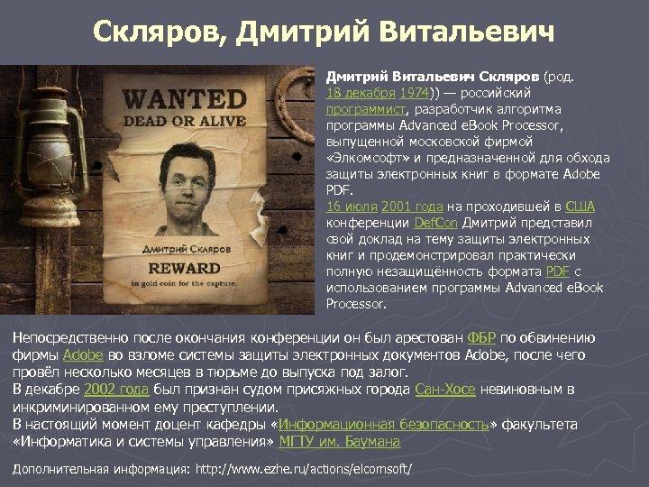 Скляров, Дмитрий Витальевич Скляров (род. 18 декабря 1974)) — российский программист, разработчик алгоритма программы