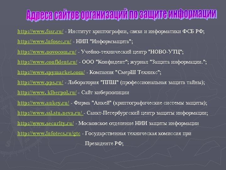 http: //www. fssr. ru/ - Институт криптографии, связи и информатики ФСБ РФ; http: //www.
