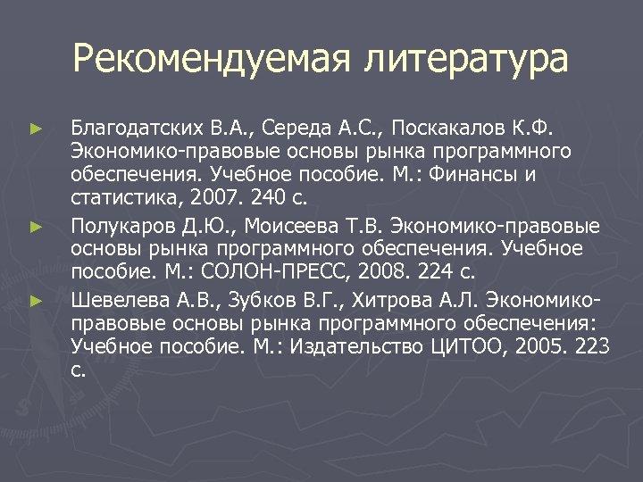 Рекомендуемая литература ► ► ► Благодатских В. А. , Середа А. С. , Поскакалов