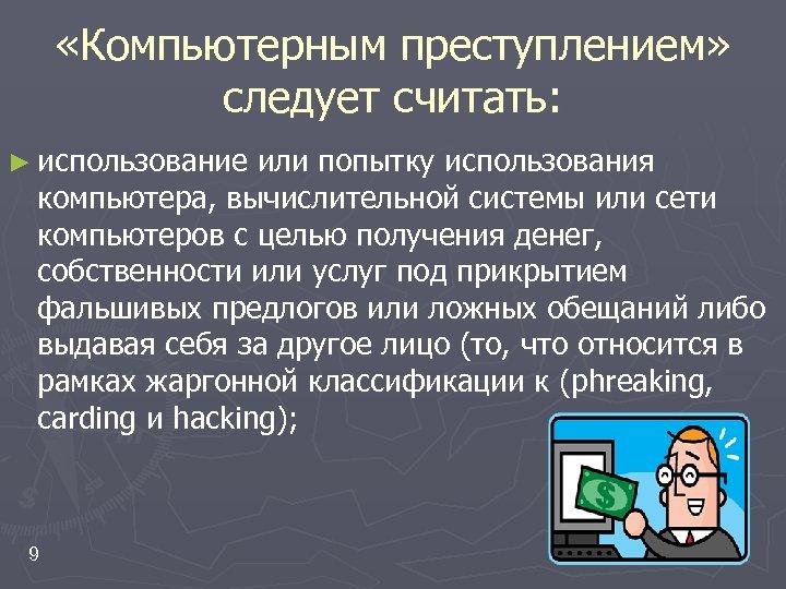 «Компьютерным преступлением» следует считать: ► использование или попытку использования компьютера, вычислительной системы или