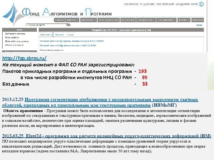 http: //fap. sbras. ru/ На текущий момент в ФАП СО РАН зарегистрировано: Пакетов прикладных