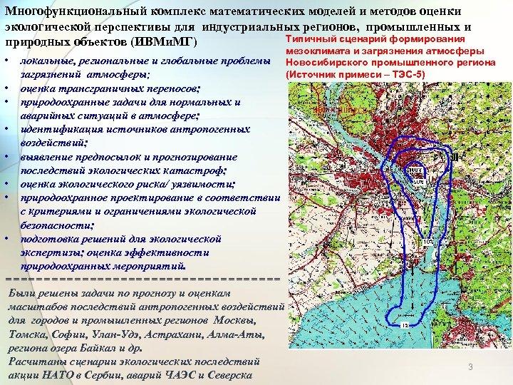 Многофункциональный комплекс математических моделей и методов оценки экологической перспективы для индустриальных регионов, промышленных и