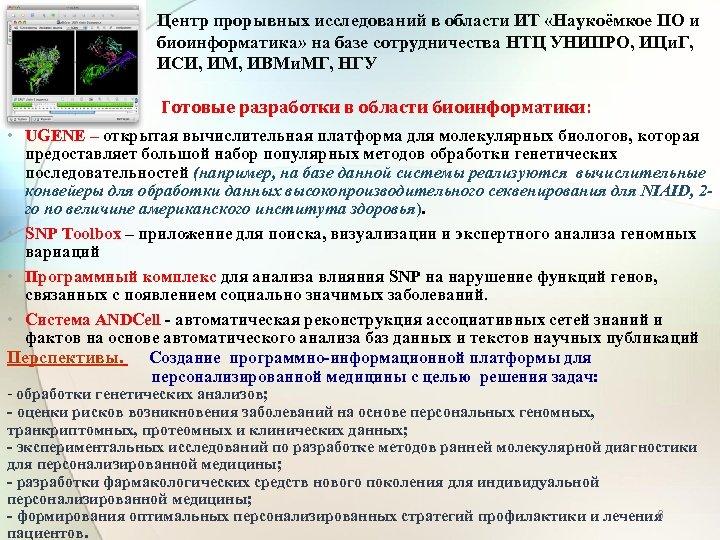 Центр прорывных исследований в области ИТ «Наукоёмкое ПО и биоинформатика» на базе сотрудничества НТЦ