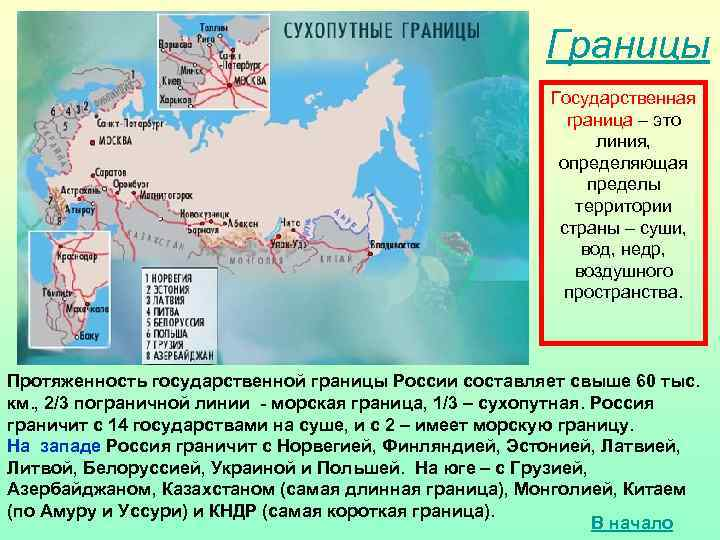 Сухопутная и морская граница россии со странами круг