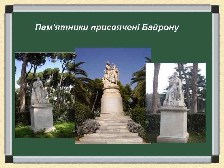 Пам'ятники присвячені Байрону