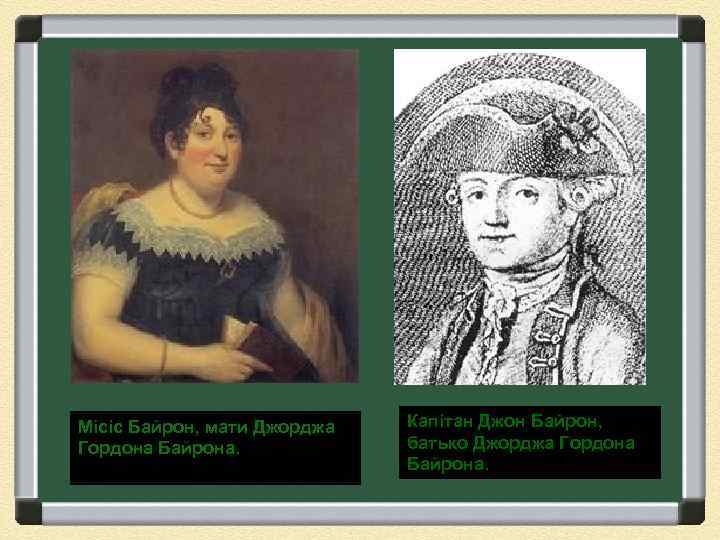 Капітан Джон Байрон, Місіс Байрон, мати Джорджа батько Джорджа Гордона Байрона. Байрона.
