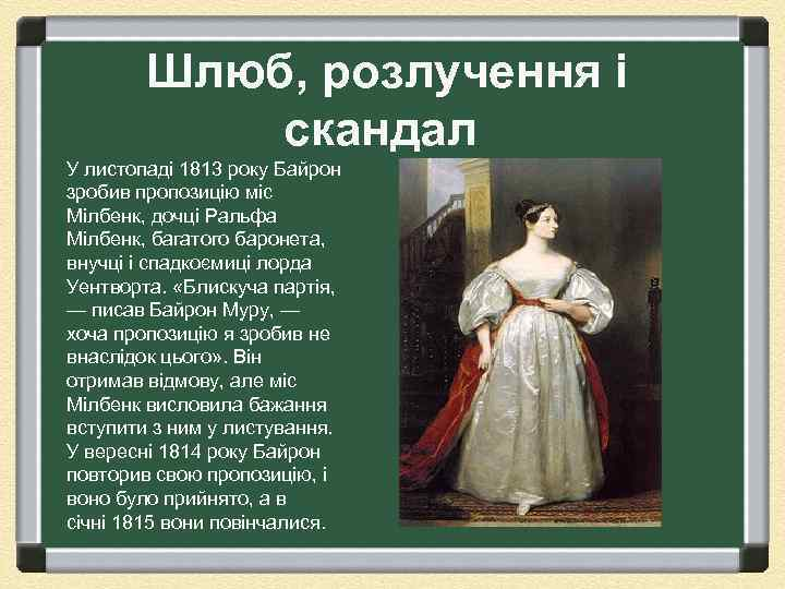 Шлюб, розлучення і скандал У листопаді 1813 року Байрон зробив пропозицію міс Мілбенк, дочці