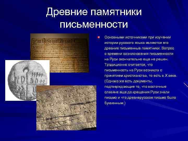Реферат происхождение славянской письменности.