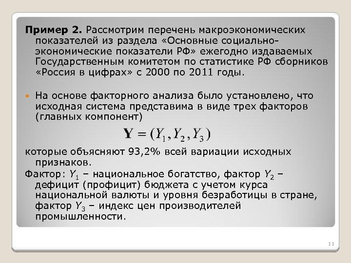 Пример 2. Рассмотрим перечень макроэкономических показателей из раздела «Основные социальноэкономические показатели РФ» ежегодно издаваемых
