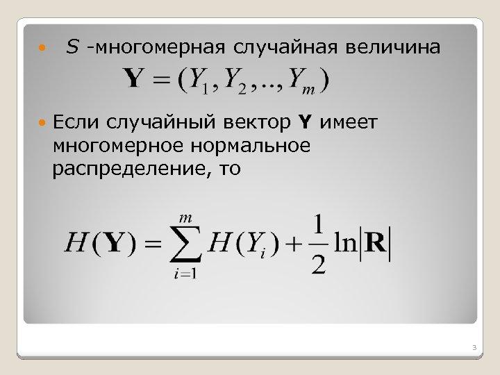 S -многомерная случайная величина Если случайный вектор Y имеет многомерное нормальное распределение, то