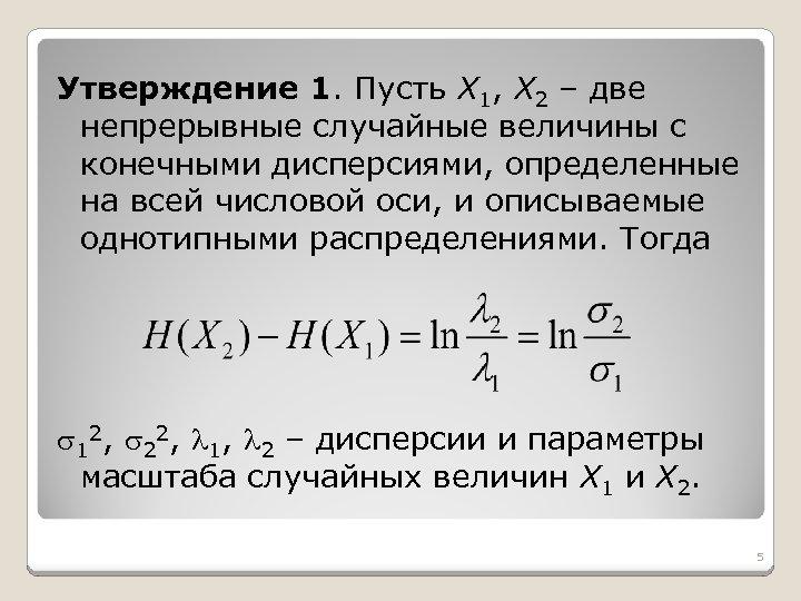 Утверждение 1. Пусть X 1, X 2 – две непрерывные случайные величины с конечными