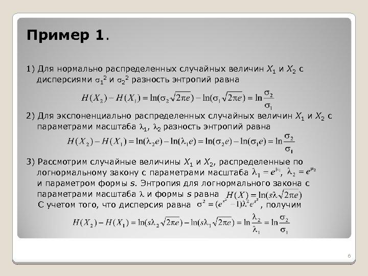 Пример 1. 1) Для нормально распределенных случайных величин X 1 и X 2 с