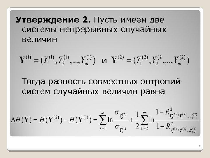 Утверждение 2. Пусть имеем две системы непрерывных случайных величин и Тогда разность совместных энтропий