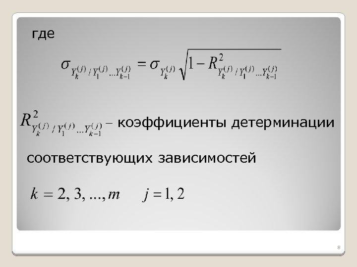 где коэффициенты детерминации соответствующих зависимостей 8
