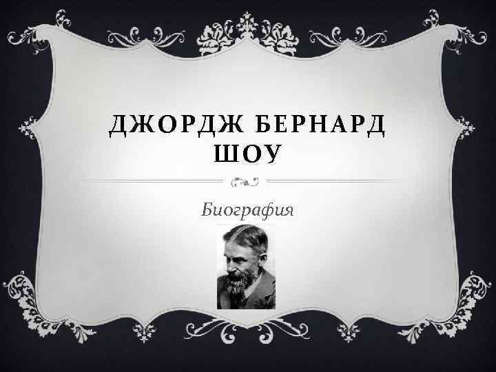ДЖОРДЖ БЕРНАРД ШОУ Биография