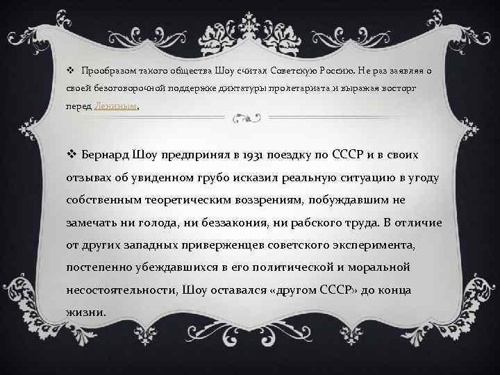 v Прообразом такого общества Шоу считал Советскую Россию. Не раз заявляя о своей безоговорочной