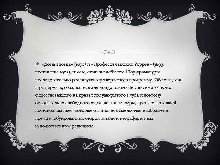 v «Дома вдовца» (1892) и «Профессия миссис Уоррен» (1893, поставлена 1902), пьесы, ставшие дебютом