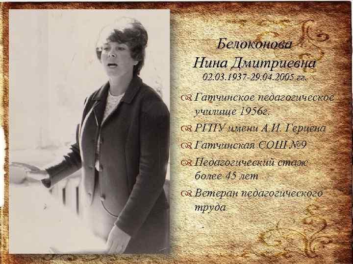 Белоконова Нина Дмитриевна 02. 03. 1937 -29. 04. 2005 гг. Гатчинское педагогическое училище