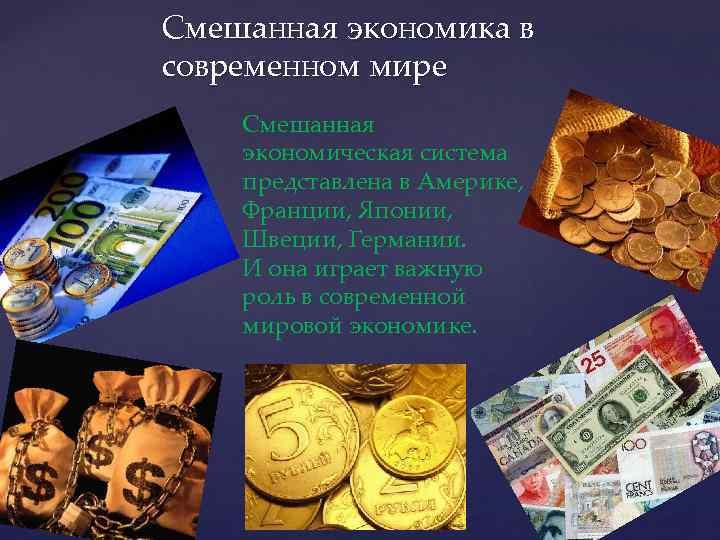 Смешанная экономика в современном мире Смешанная экономическая система представлена в Америке, Франции, Японии, Швеции,