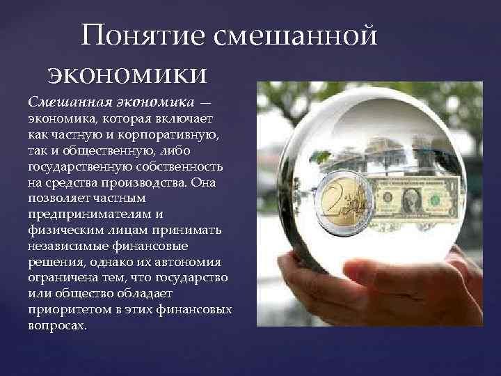 Понятие смешанной экономики Смешанная экономика — экономика, которая включает как частную и корпоративную, так
