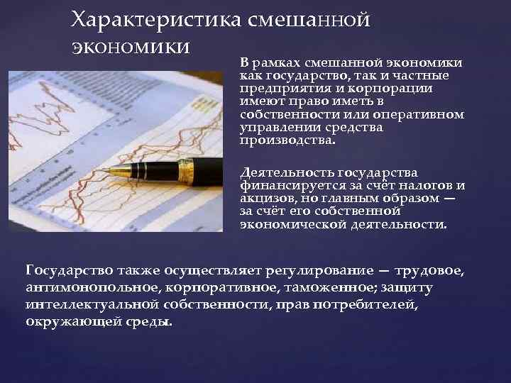 Характеристика смешанной экономики В рамках смешанной экономики как государство, так и частные предприятия и