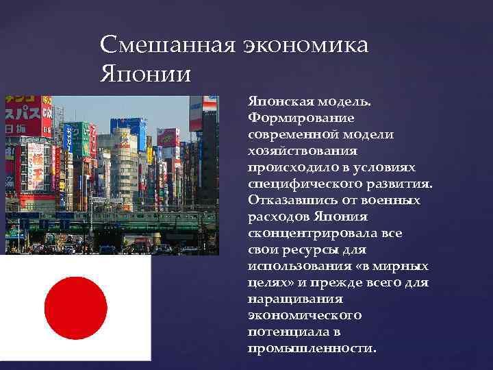 Смешанная экономика Японии Японская модель. Формирование современной модели хозяйствования происходило в условиях специфического развития.