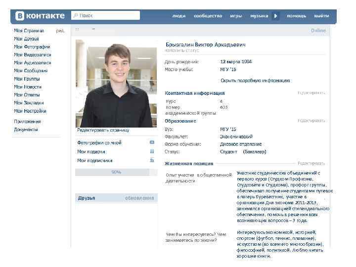 Брызгалин Виктор Аркадьевич 12 марта 1994 Курс 4 Номер 405 академической группы Опыт участия